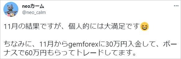 レバレッジ1,000倍の海外FX業者GEMFOREXはジャックポットボーナスが人気