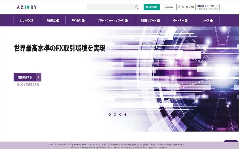 おすすめの海外FX業者AXIORYのホームページ