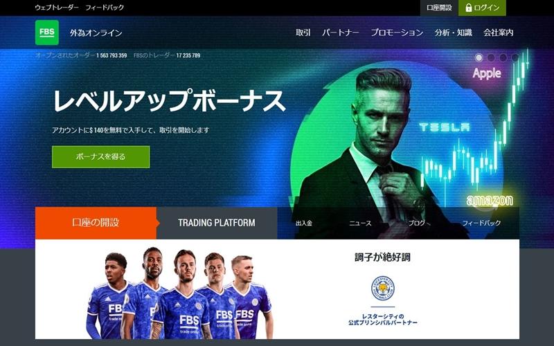 おすすめの海外FX業者FBSのホームページ