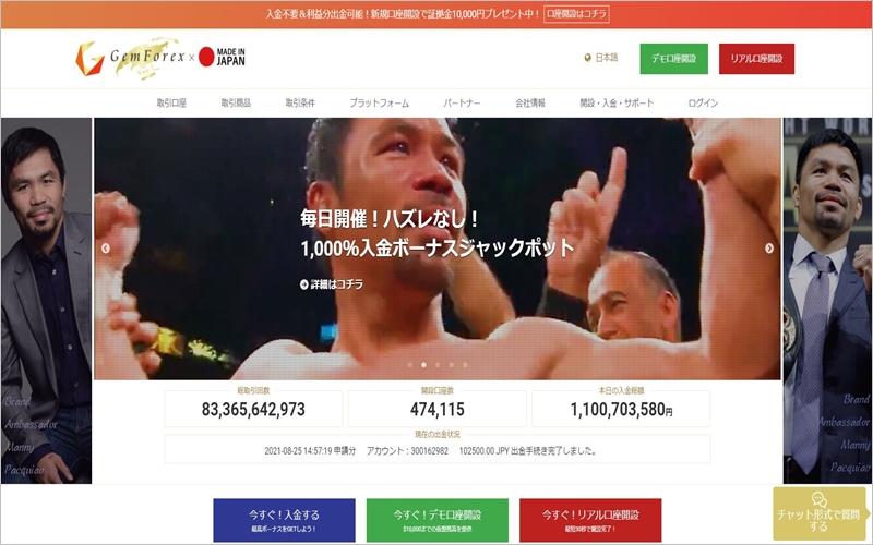 おすすめの海外FX業者GEMFOREX(ゲムフォレックス)のホームページ