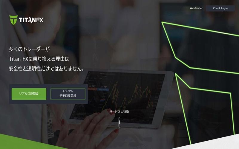 おすすめの海外FX業者TITAN FXのホームページ