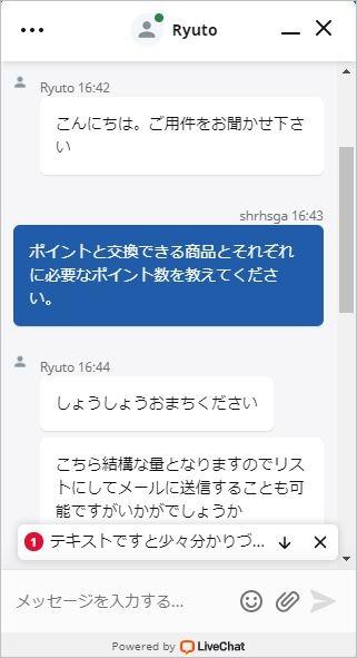 スリートレーダーは日本語サポートが手厚い