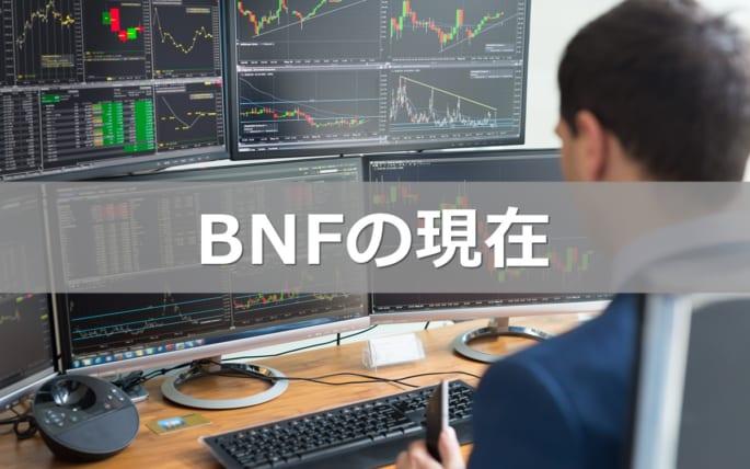 BNF氏(ジェイコム男)の2020年現在を追跡|株は撤退済み?