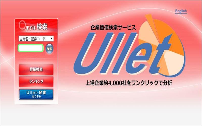 Ulletでの大株主の調べ方1