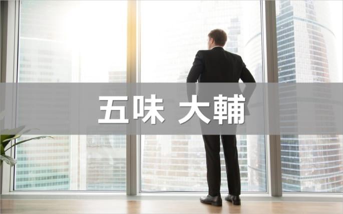 投資家「五味大輔 氏」の保有銘柄と資産2万5千倍の投資手法とは?