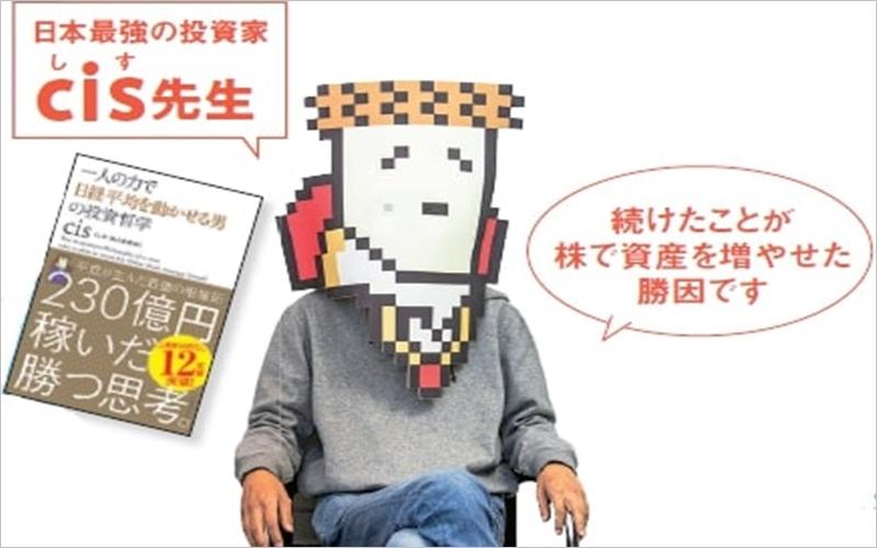 日本の伝説的トレーダー、cis氏の写真