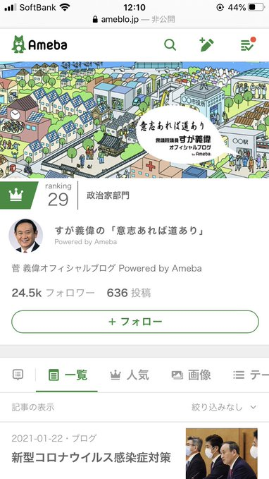 菅首相ブログからテンバガーのテーマを先読み