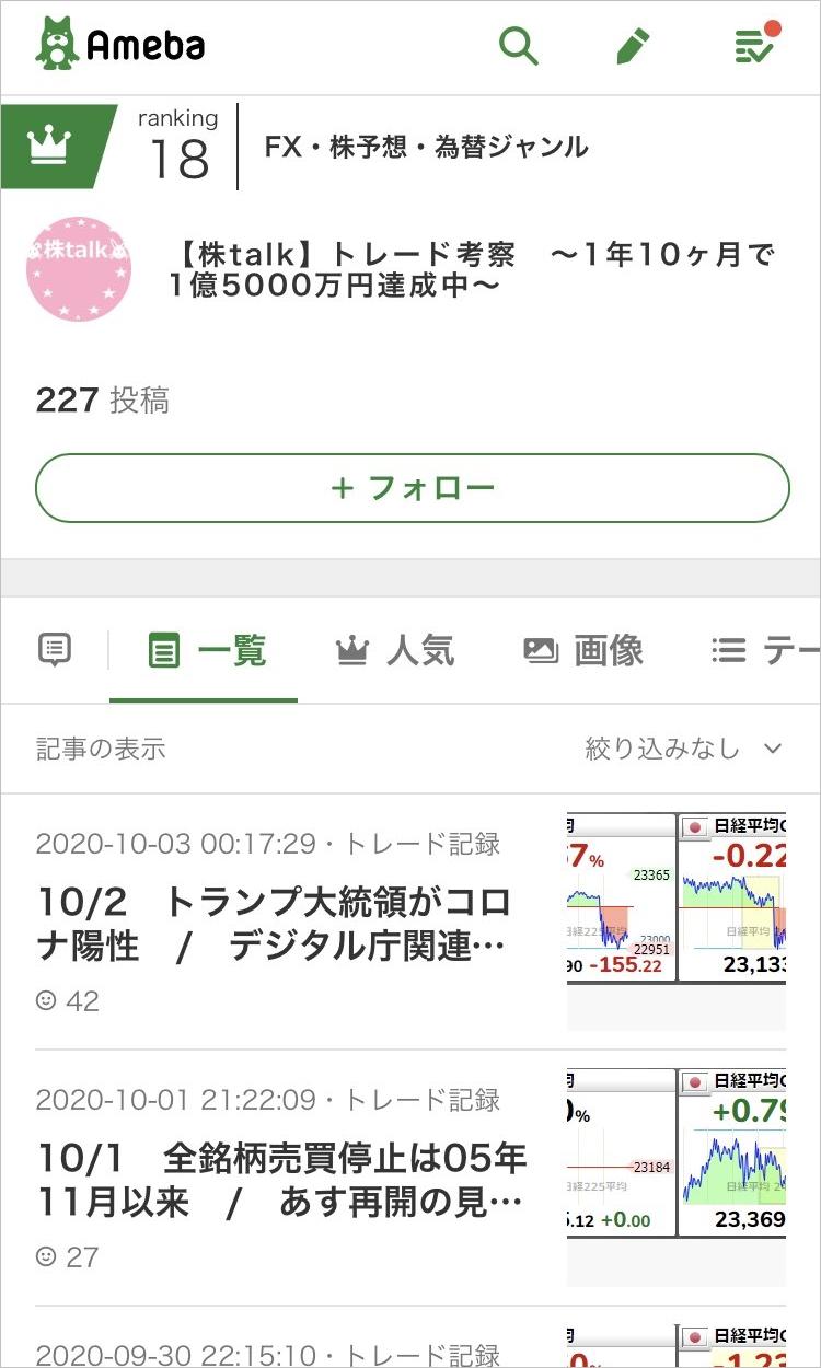 株talk