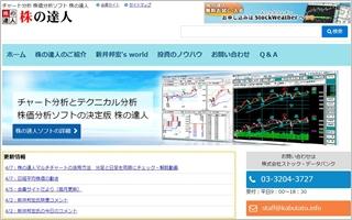 株の達人のホームページ画像