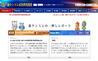 新ケンミレ式次世代投資のホームページ画像