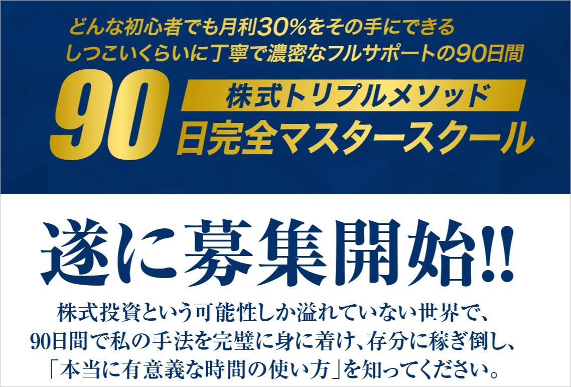 川合式株式トリプルメソッド 90日完全マスタースクール