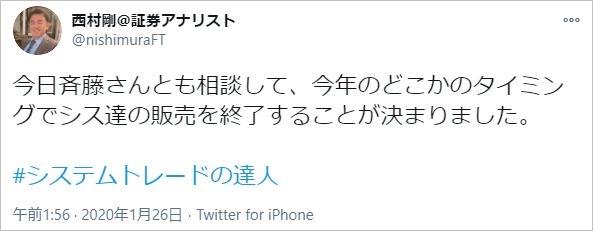 システムトレードの達人の運営者西村氏が2020年での販売終了を明言
