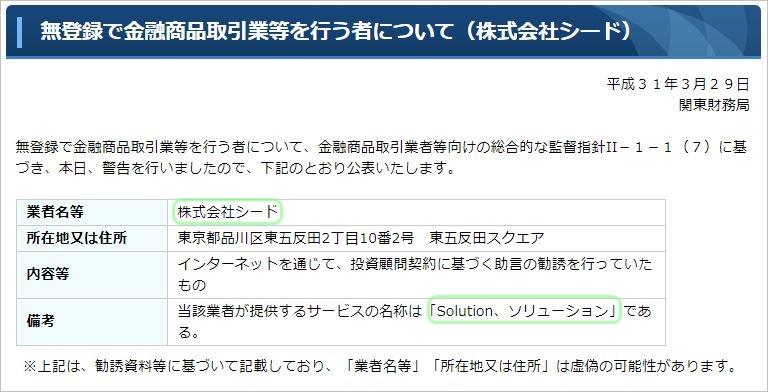 ソリューション投資顧問は財務局から警告を受けている