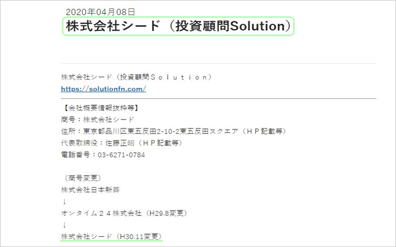ソリューション投資顧問運営の株式会社シードの商号変更履歴