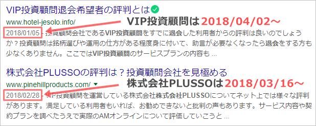 VIP投資顧問 隠蔽工作の証拠