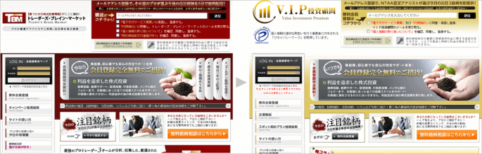 VIP投資顧問へのサイト変更前後の比較