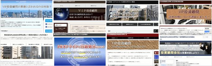 VIP投資顧問が悪評を隠蔽するために作成したサイトの数々